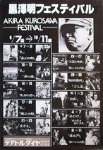 黒澤明フェステバル(邦画ポスター)