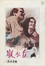 嵐が丘(アメリカ映画・ヒビヤみゆき座・リヴァイバル版/パンフレット)