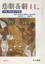 悲劇喜劇・11月号(特集・翻訳劇の変遷)(NO・373/演劇雑誌)