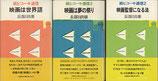 紙ヒコーキ通信1・2・3(3冊)(映画書)