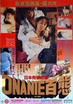 日本発情列島 ONANIE百態(ピンク映画ポスター)