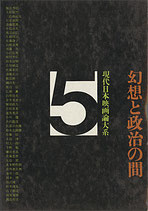 幻想と政治の間(現代日本映画論体系5)(映画書)