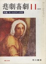 悲劇喜劇・11月号(特集・セールスマンの死)(NO・325/演劇雑誌)