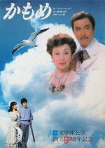 かもめ(文学座創立50周年記念公演プログラム)