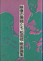 映像の無頼たちー松田修・映画論集(映画書)