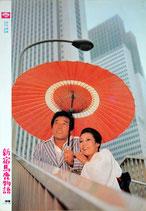新宿馬鹿物語(ロビーカード&スピードポスター)