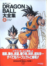 DRAGON BALL 大全集 鳥山明ワールド(ドラゴンボール第4巻/映画書)