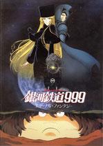銀河鉄道999 エターナル・ファンタジー(アニメパンフレット)
