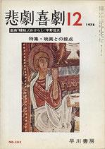 悲劇喜劇・12月号(特集・映画との接点/NO・302)(演劇雑誌)