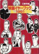映画イヤーブック1991('90年劇場公開552作品)(映画書)