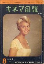 キネマ旬報・NO.291/シナリオ「はだかっ子」/表紙・キャロル・リンレイ