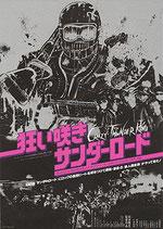 狂い咲きサンダーロード(邦画チラシ/札幌東映ホール)