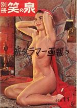 別冊笑の泉(新グラマー画報3/11月号)