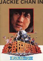 香港国際警察 ポリス・ストーリー(香港映画/パンフレット)