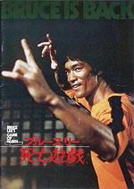 ブルース・リー/死亡遊戯(香港映画/パンフレット)