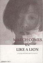 三月のライオン(邦画パンフレット)
