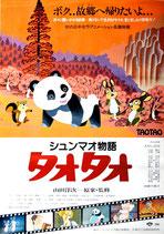 シュンマオ物語 タオタオ(ポスター・アニメ)