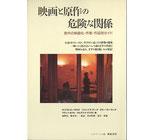 映画と原作の危険な関係(読んでシネマ2)(映画書)