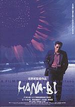 HANA-BI(はなび/邦画チラシ/三越名画劇場)
