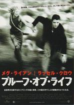 プルーフ・オブ・ライフ(試写会ハガキ/映画宣材)