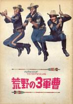 荒野の3軍曹(洋画パンフレット)