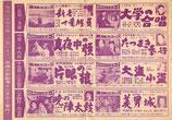 美男城/暁の陣太鼓(チラシ邦画)