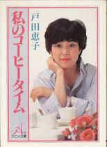 私のコーヒータイム(戸田恵子・アニメ文庫)(映画書)