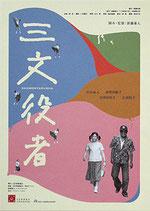 三文役者(日本映画/パンフレット)