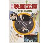 SF少年の夢(季刊映画宝庫・6)(映画書)