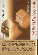性と文化の革命家・ライヒの悲劇(社会/哲学)