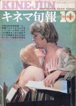 キネマ旬報・NO.533/シナリオ「Z」/表紙・ブルース・デービソン