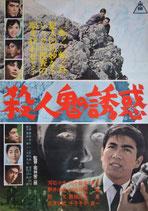 殺人鬼の誘惑(ポスター邦画)