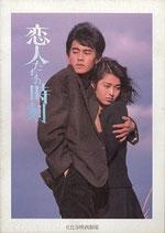 恋人たちの時刻(日比谷映画劇場/邦画パンフレット)