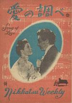 愛の調べ(アメリカ映画・Nikkatsu Weekly/プログラム)