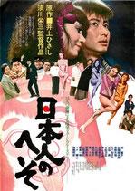 日本人のへそ(チラシ邦画)