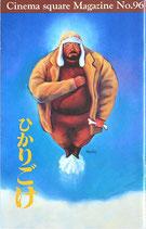 ひかりごけ(シネマスクウェア・マガジンNo.96/パンフレット邦画)