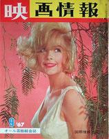 映画情報1967年9月号(表紙・ステラ・スティーブンス/酒井和歌子/雑誌)