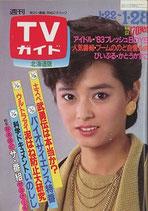 週刊TVガイド・北海道版(1053号・TV雑誌)