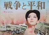 戦争と平和(ソ連映画/プレスシート)