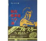 """""""秘伝・載拳道への道・ブルース・リー(映画書)"""