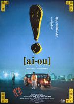 ai-ou(アイオー/ポスター邦画)