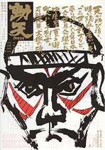 動天(チラシ邦画)
