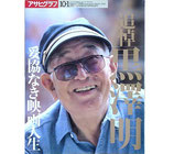 追悼・黒澤明 妥協なき映画人生(アサヒグラフ・10・1増刊/映画書)