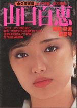 山口百恵-婚約・引退記念号(永久保存版・写真集)
