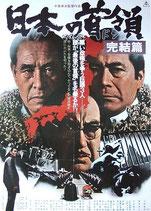 日本の首領<ドン>完結篇(邦画ポスター)
