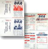 影武者(公開記念クイズ・ハガキ二種・2枚)(映画宣材)