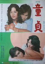 童貞(タイトル右上側面)(邦画ポスター)
