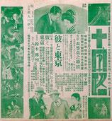 十字路(戦前映画チラシ)