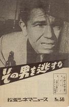 その男を逃すな(米・映画・松坂シネマ・ニュース/プログラム)