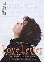 「ラブレター」Love Letter
